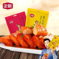 兩包14.9黃渤代言正新魚豆腐干416g