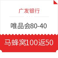 廣發銀行 周五超級廣發日