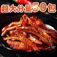 印味 香辣小魚仔零食  混合味50包