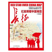 2019高清印刷手繪版《紅星照耀中國地圖》