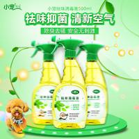 小寵祛味消毒液500ml貓狗除臭劑寵物消毒液噓后水除貓尿狗尿異味
