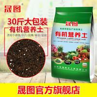 30斤肥料種植土多肉有機營養土養花花肥泥炭育苗種菜盆栽泥土大包