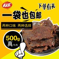 1斤裝大家樂牛肉干 香辣味