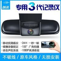 創訊24小時停車監控專車專用隱藏式行車記錄儀高清夜視手機互聯APP單鏡頭+閃迪32G卡