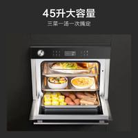 VIOMI 云米 VSO4501-B 蒸烤一體機 45L