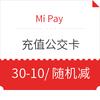 移動端 : Mi Pay 充值公交卡優惠