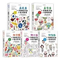 彩虹姐姐推薦《給孩子的一本人生書》音頻版5冊