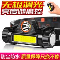 強光頭燈遠射LED頭戴式防水雙燈芯