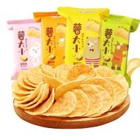 阿婆家的薯片(10種規格任選)混合裝薯大小休閑食品30/23g*4包 *5件