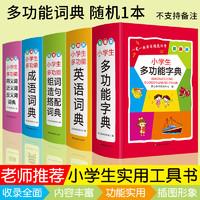 《小學生多功能字典》【隨機1本】