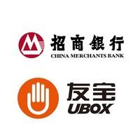 移動端 : 招商銀行 X 友寶  掃碼支付優惠