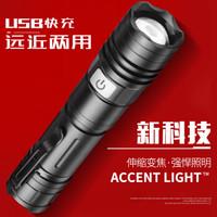 強光手電筒 變焦遠射超亮 直充+調焦+1節18650鋰電