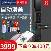 美國西屋智能鎖 指紋鎖家用防盜門  全自動滑蓋電子門鎖密碼鎖WG3