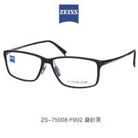 ZEISS 蔡司 20001A  純鈦眼鏡架+送蔡司1.56 折射率 A系列蓮花膜鏡片