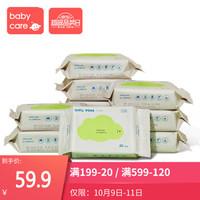 babycare嬰兒濕巾手口濕巾紙新生兒童無害濕紙巾加厚濕巾 20抽-10包