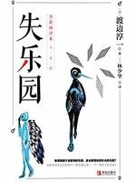 《失乐园》渡边淳一代表作 Kindle电子书