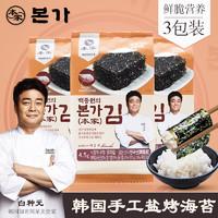 韓國進口烤海苔4.5g*3包 原味紫菜包飯兒童海苔零食30片