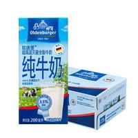德國DMK進口牛奶  歐德堡(Oldenburger)超高溫處理全脂純牛奶200ml*24盒(新老包裝隨機發貨)