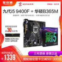 英特爾i5 9400F盒裝CPU處理器華碩B365M TUF主板CPU套裝