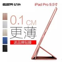 億色iPad Pro 10.5 保護套