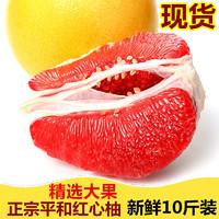 新鮮紅心柚10斤帶箱平和管溪柚子水果福建紅肉蜜柚孕婦水果甜包郵