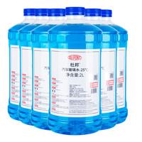 杜邦 DUPONT 汽車玻璃水 冬季防凍-25℃ 2L*6瓶雨刮水 雨刮精 雨刷精 四季通用玻璃清潔劑 汽車用品