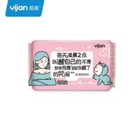 易簡(yijian)嬰兒手口濕巾 寶寶純棉柔和親膚濕紙巾 新生兒屁屁專用袋裝抽紙 20抽 YP88