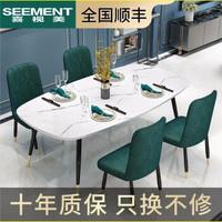 移動端 : 喜視美北歐輕奢餐桌大理石紋餐桌椅組合意式現代簡約家用小戶型吃飯桌子長方形