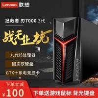 聯想(Lenovo)拯救者刃7000三代吃雞游戲辦公制圖臺式機電腦直播英特爾酷睿i5-9400