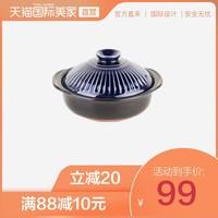 萬古燒 三島土鍋