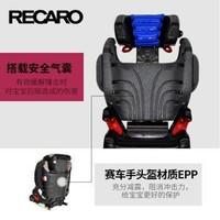 RECARO 德國原裝進口 兒童 汽車 安全座椅isofix 安全座椅3-12歲 莫扎特2代 限量賽車版
