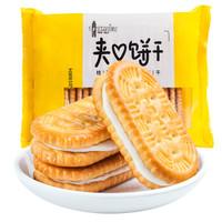 西團(xituan)老式夾心餅干 兒時懷舊網紅零食 奶油桂圓味 198g *2件