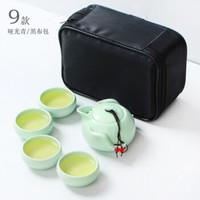 禮品功夫茶具套裝戶外陶瓷整套便攜旅行包一壺兩杯