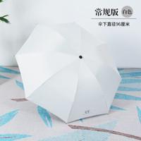 韓國創意格子黑膠防曬三折太陽傘防紫外線遮陽傘