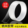 舞悅 透明強力雙面貼 長1米*寬3cm
