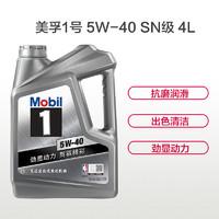 Mobil  美孚1號 全合成機油 5W-40 SN級 4L