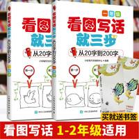 《看圖寫話就三步 從20字到200字 一年級 二年級》(全套2冊)