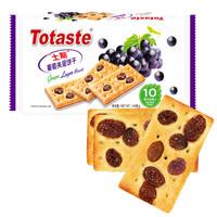 土斯(Totaste) 葡萄夾層餅干(含葡萄果粒) 140g(滿減有贈品!) *19件