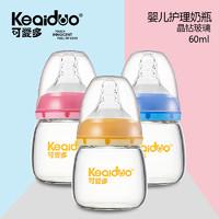 Cutebaby 可愛多 新生兒專用晶鉆玻璃奶瓶60ml