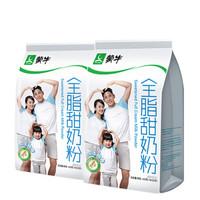 蒙牛全脂甜奶粉400g*2袋 兒童青少年學生女士成人全家營養高鈣奶粉