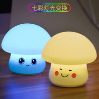 蘑菇燈充電拍拍硅膠小夜燈臺燈床頭燈