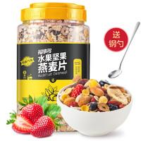 福事多堅果水果麥片早餐混合裝1kg 即食燕麥代餐食品無糖精非脫脂