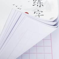 Maxleaf 瑪麗 鋼筆練字本 10本裝