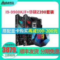 英特爾/intel I9 9900K/KF搭華碩ROG Z390H E F GAMING M11H