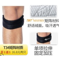 TMT T35 髕骨帶男女護膝護具