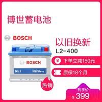 BOSCH 博世 汽車電瓶蓄電池免維護L2-400 12V 大眾途安/途觀/朗行/朗逸/科魯茲 以舊換新 上門安裝