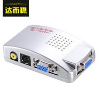 達而穩VGA轉AV轉換器電腦接老電視S端子接口視頻轉換盒PC轉TV連接器當顯示器轉換線