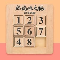 Monchhichi 蒙奇奇 華容道 數字謎盤 最強大腦同款【櫸木版8粒兒童款】