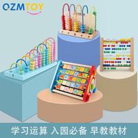 QZM 巧之木 兒童算珠 三檔計算架
