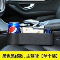 尤利特 車載座椅縫隙儲物盒ABS塑料款單個裝